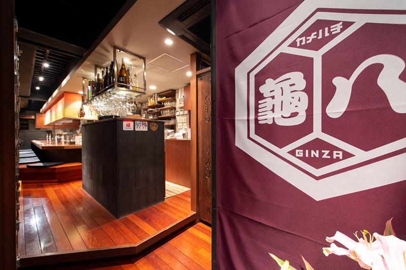 鉄板和食とおばんざい 亀八 店内写真